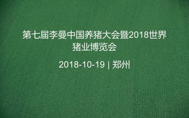 第七届李曼养猪大会暨2018世界猪业博览会