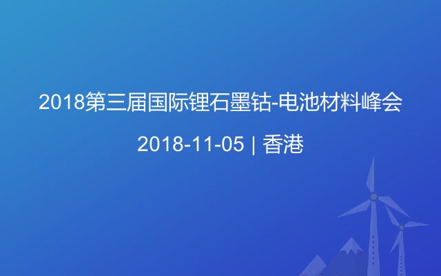 2018第三屆國際鋰石墨鈷-電池材料峰會