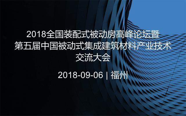 2018全国装配式被动房高峰论坛暨第五届被动式集成建筑材料产业技术交流大会