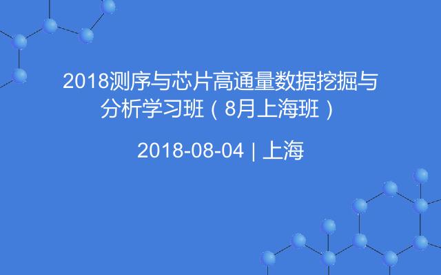 2018测序与芯片高通量数据挖掘与分析学习班(8月上海班)