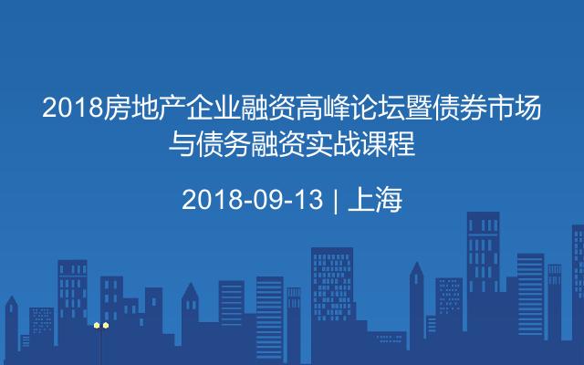2018房地产企业融资高峰论坛暨债券市场与债务融资实战课程