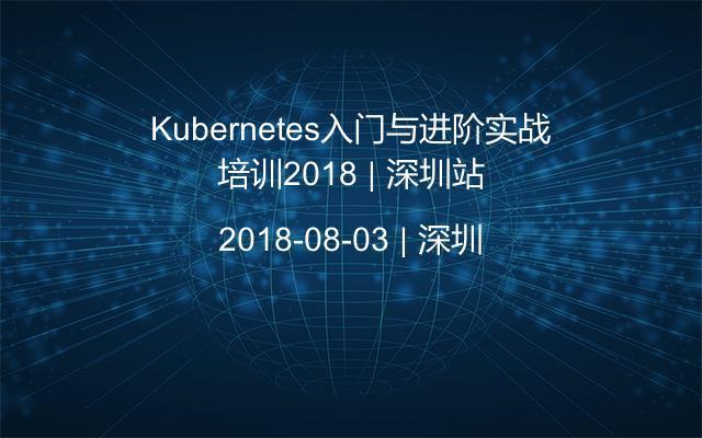 Kubernetes入门与进阶实战培训2018 | 深圳站