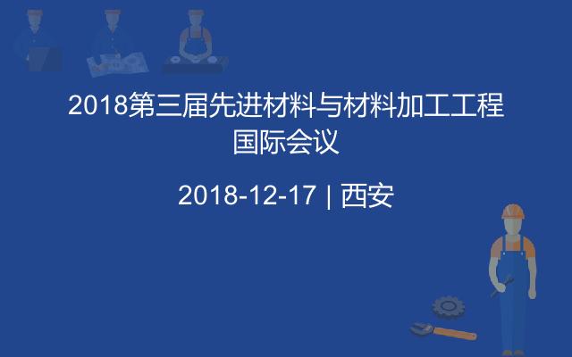 2018第三届先进材料与材料加工工程国际会议