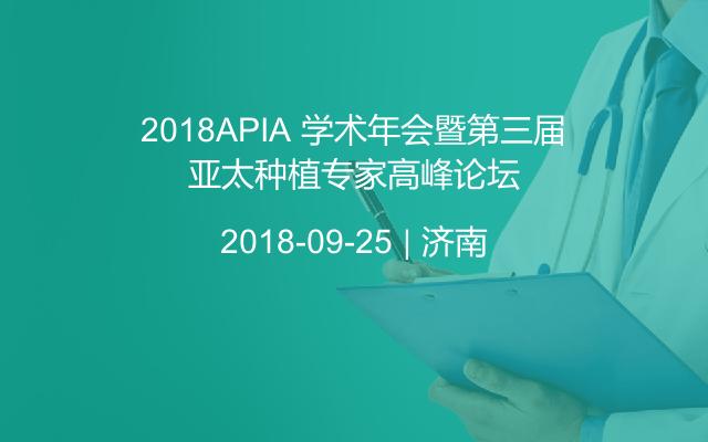 2018APIA 学术年会暨第三届亚太种植专家高峰论坛