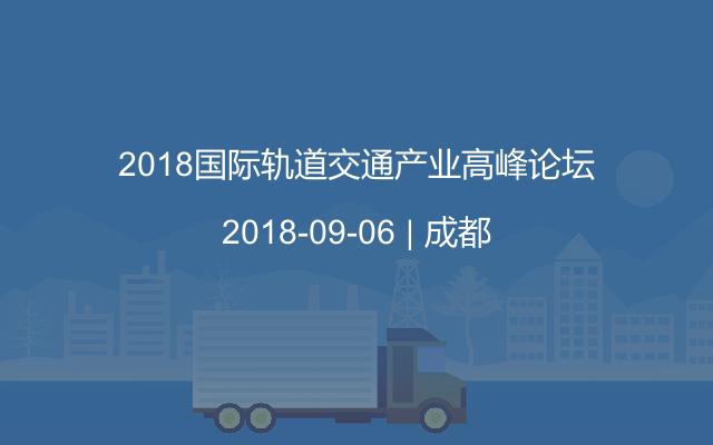 2018国际轨道交通产业高峰论坛