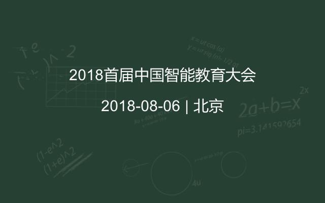2018首届中国智能教育大会