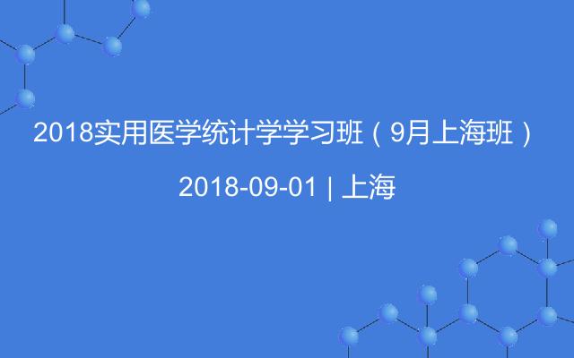2018实用医学统计学学习班(9月上海班)