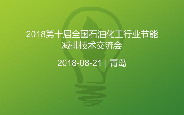 2018第十届全国石油化工行业节能减排技术交流会