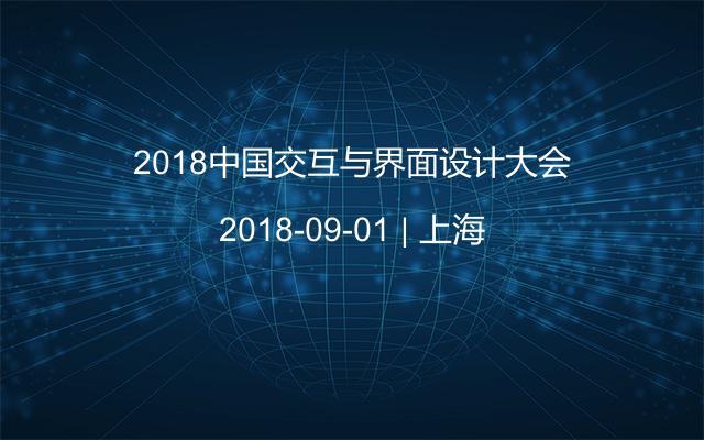 2018交互与界面设计大会