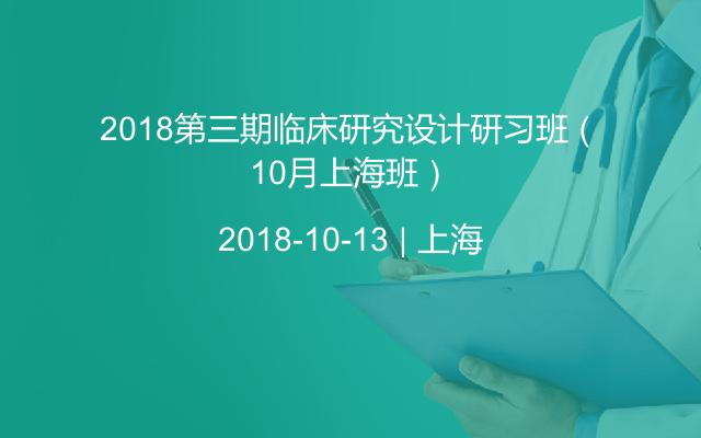 2018第三期临床研究设计研习班(10月上海班)