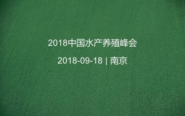 2018水产养殖峰会