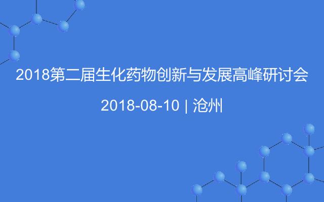 2018第二届生化药物创新与发展高峰研讨会