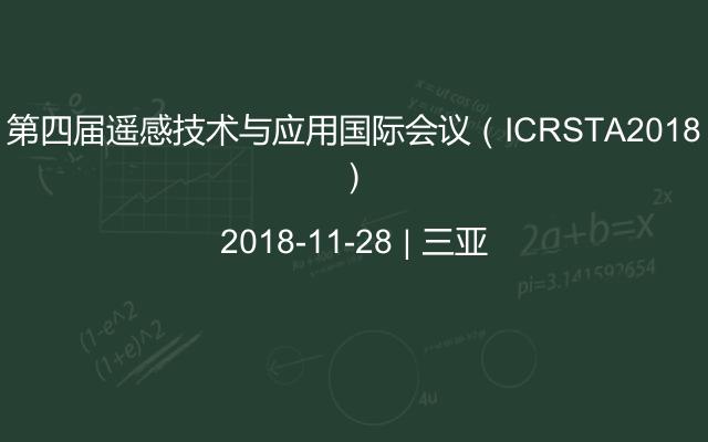 第四届遥感技术与应用国际会议(ICRSTA2018)