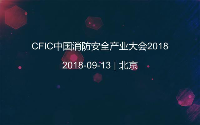 CFIC消防安全产业大会2018