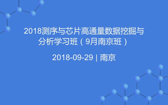2018测序与芯片高通量数据挖掘与分析学习班(9月南京班)