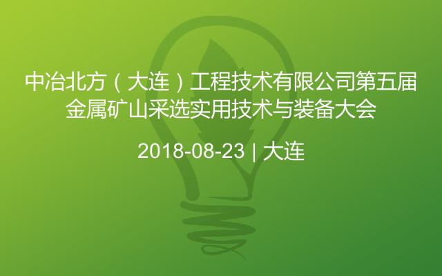 中冶北方(大连)工程技术有限公司第五届金属矿山采选实用技术与装备大会