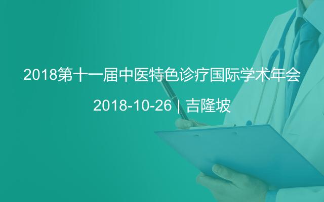 2018第十一届中医特色诊疗国际学术年会