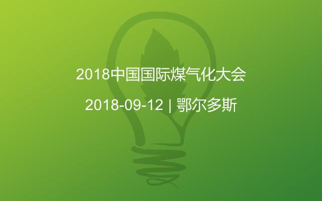 2018中国国际煤气化大会