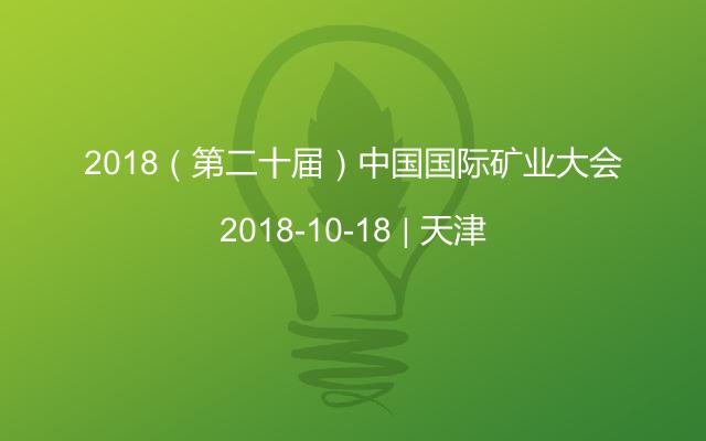 2018(第二十届)矿业大会