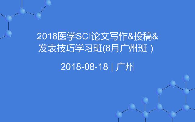 2018医学SCI论文写作&投稿&发表技巧学习班(8月广州班)