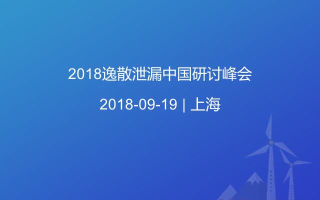 2018逸散泄漏中国研讨峰会