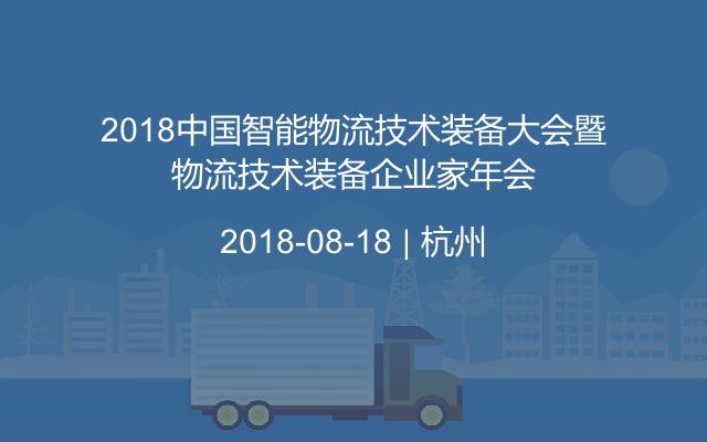 2018中国智能物流技术装备大会暨物流技术装备企业家年会