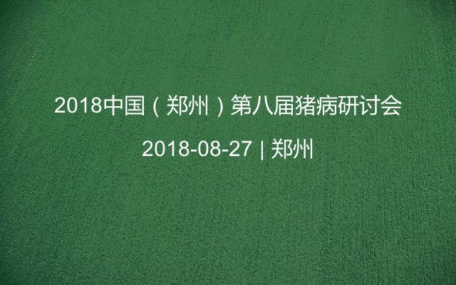 2018中国(郑州)第八届猪病研讨会