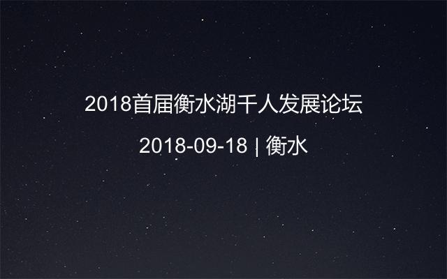 2018首屆衡水湖千人發展論壇