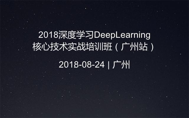 2018深度学习DeepLearning核心技术实战培训班(广州站)