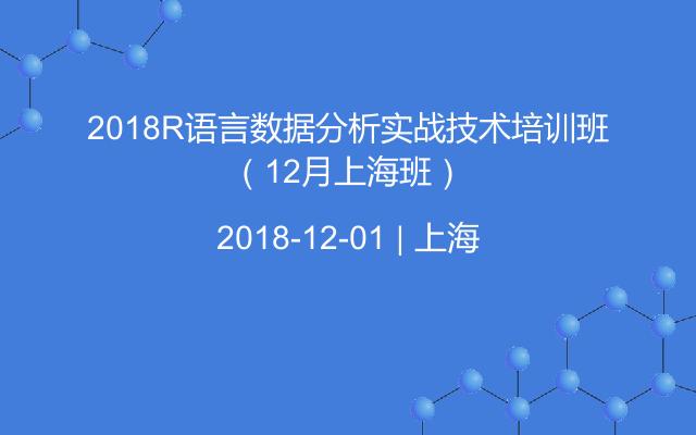 2018R语言数据分析实战技术培训班(12月上海班)