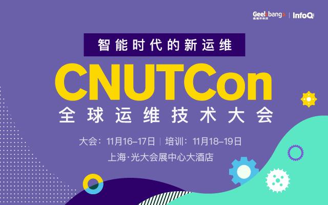 CNUTCon 全球运维技术大会2018