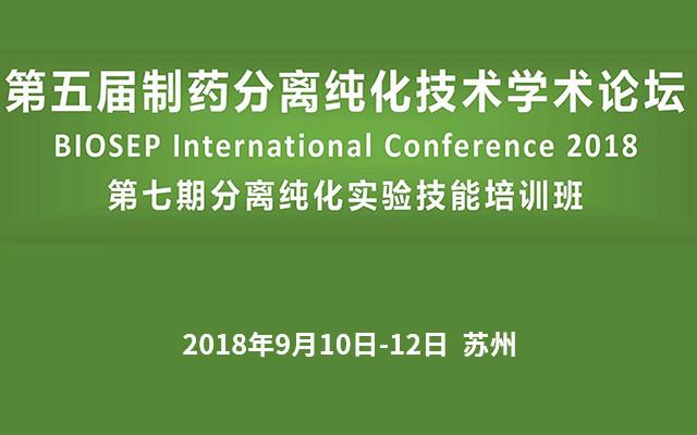 第五届制药分离纯化技术学术论坛暨BIOSEP International Conference2018