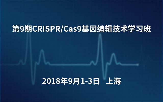 2018第9期CRISPR/Cas9基因编辑技术学习班(9月上海站)