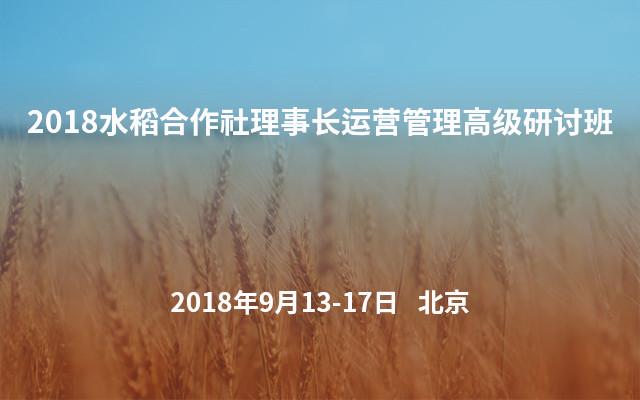 2018水稻合作社理事长运营管理高级研讨班