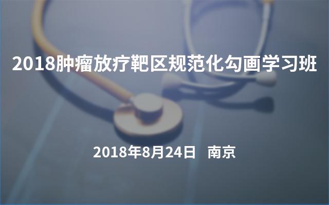 2018肿瘤放疗靶区规范化勾画学习班