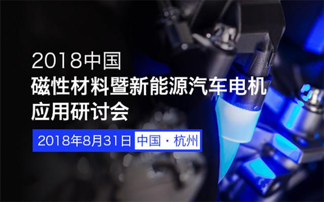 2018磁性材料暨新能源汽车电机应用研讨会