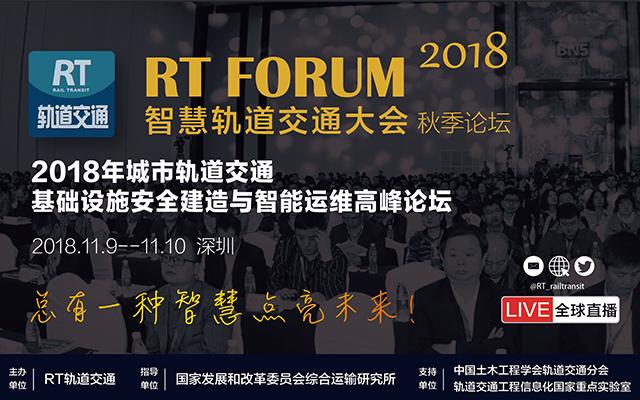 RT FORUM2018 智慧轨道交通大会|秋季论坛(2018年城市轨道交通基础设施安全建造与智能运维高峰论坛)