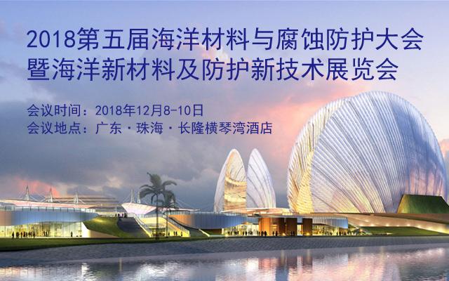 2018第五届海洋材料与腐蚀防护大会