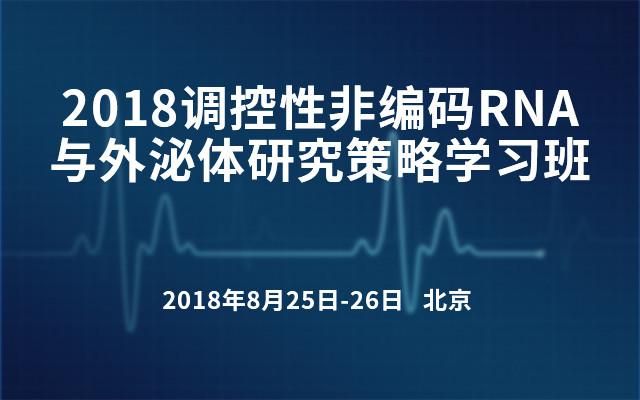 2018调控性非编码RNA与外泌体研究策略学习班(8月北京班)