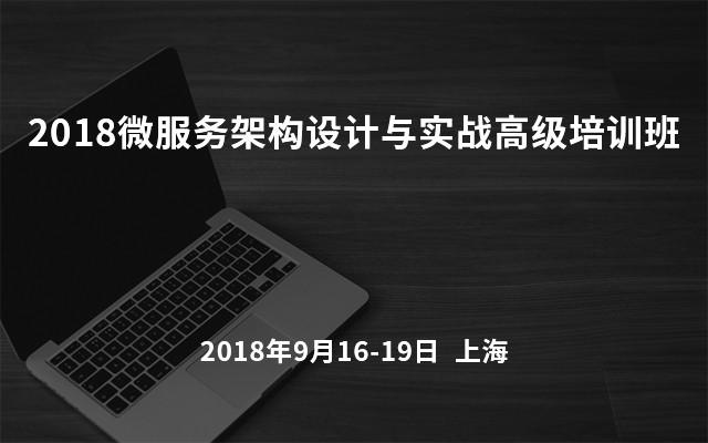 2018微服务架构设计与实战高级培训班(9月上海班)