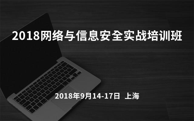 2018网络与信息安全实战培训班(9月上海班)