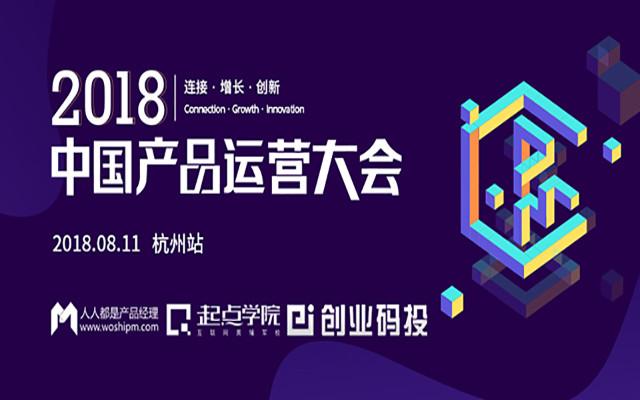 2018中国产品运营大会(杭州站)