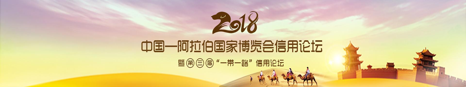 """2018中国-阿拉伯国家博览会信用论坛暨第三届""""一带一路""""信用论坛"""