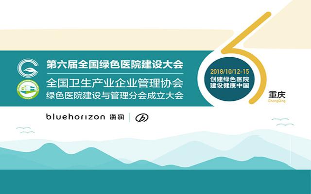 2018第六届全国绿色医院建设大会