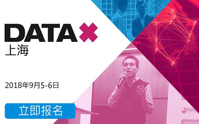 DATAx上海峰会2018