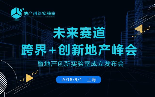 2018跨界+创新地产峰会