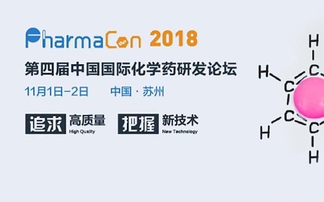 PharmaCon 2018第四届化学药研发论坛
