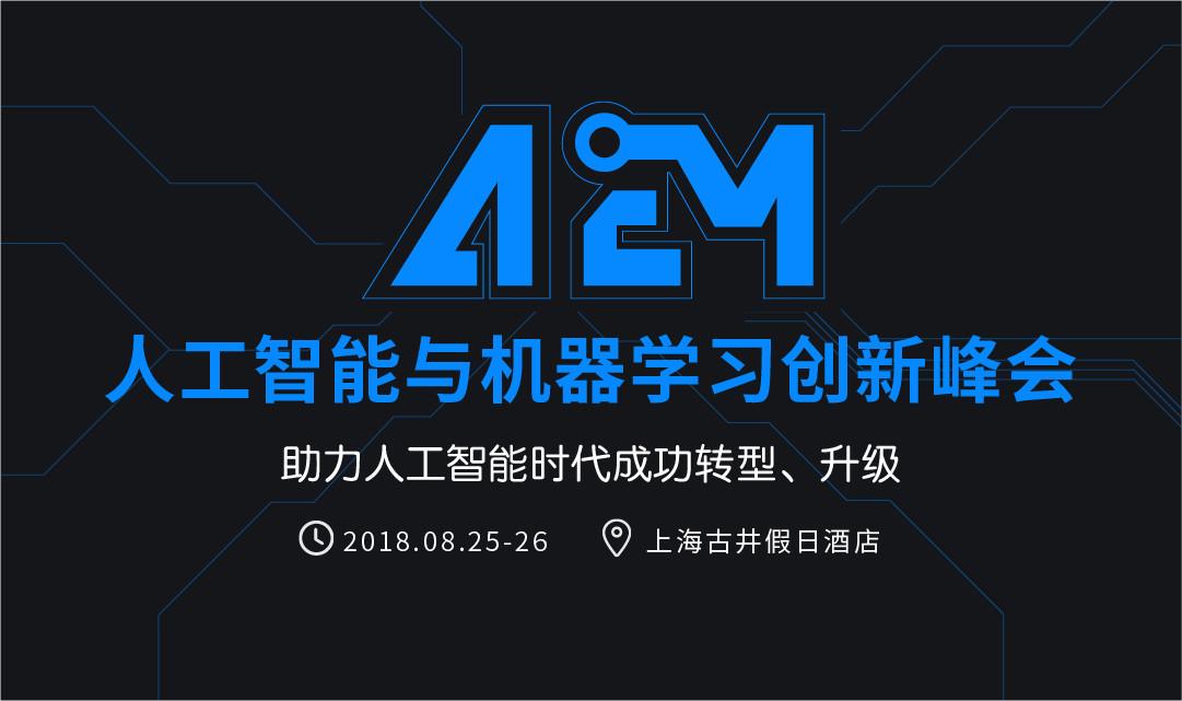 2018A2M人工智能与机器学习创新峰会