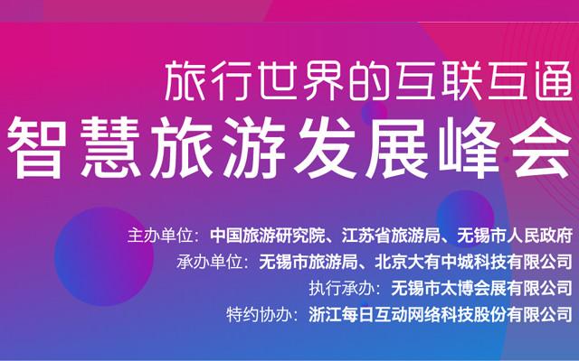 2018智慧旅游发展峰会
