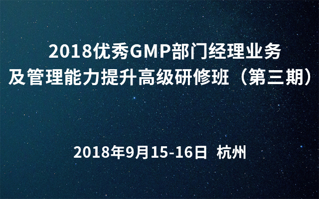 2018优秀GMP部门经理业务及管理能力提升高级研修班(第三期)